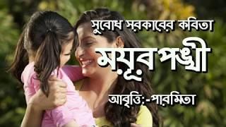 Bangla Kobita   ময়ূরপঙ্খী   সুবোধ সরকার   Mayurpankhi   Subodh Sarkar   Bengali Recitation   পারমিতা