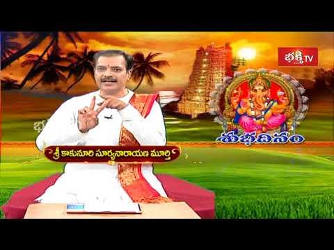 అధిక మాసంలో ఇలా చేస్తే వేల రెట్ల పుణ్యఫలం పొందుతారు    Shubha Dinam    Archana    Bhakthi TV
