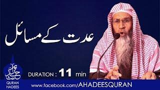 Shohar ki Wafaat kay Baad Aurat ki Iddat