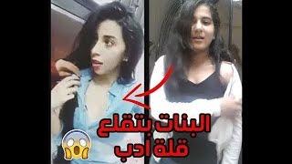 شاهد فضايح البنات العرب في برنامج ميوزكلي +18