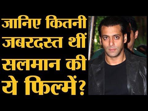 Xxx Mp4 सलमान खान की ये 6 फिल्में क्यों नहीं रिलीज हो पाईं । Salman Khan । Bollywood 3gp Sex