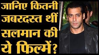 सलमान खान की ये 6 फिल्में क्यों नहीं रिलीज हो पाईं । Salman Khan । Bollywood