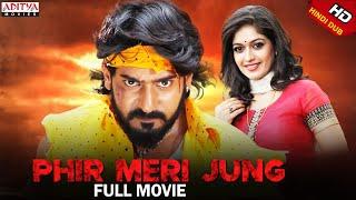 Phir Meri Jung (Hindi Dubbed Movie) || Prajwal Devraj, Meghana Raj || Jeeva || Poornachandra Tejasvi