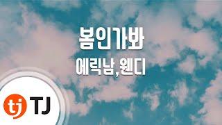 [TJ노래방] 봄인가봐(Spring Love) - 에릭남,웬디(레드벨벳) / TJ Karaoke