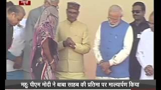 PM Modi launches 'Gram Uday Se Bharat Uday Abhiyan'