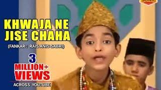 Khwaja Ne Jise Chaha | Aao Re Chishtiyo Khelen Holi | Rais Anis Sabri | Sonic Islamic