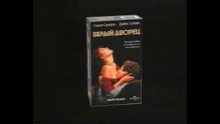 Белый дворец / White Palace (1990) VHS Трейлер