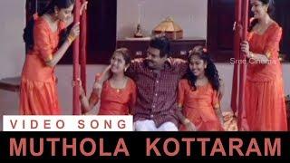 Muthola Kottaram Video Song | Melevaryathe Malakhakkuttikal | Santhosh Keshav | Sujatha  |