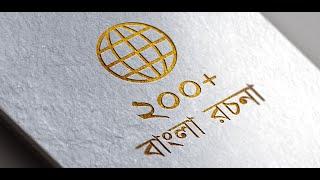 200+ Bangla Essay - Essay Bangla - বাংলা রচনা সংগ্রহ