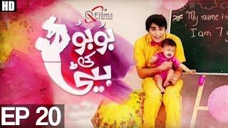 Bubu Ki Beti - Episode 20 | Aplus ᴴᴰ- Best Pakistani Dramas