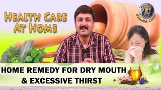 HOME REMEDY FOR EXCESSIVE THIRST & DRY MOUTH II बार बार प्यास लगने और सूखे मुँह का घरेलू उपचार
