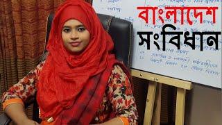 বাংলাদেশ সংবিধান II Constitution of Bangladesh II BCS  II General Knowledge (Bangladesh Affairs)
