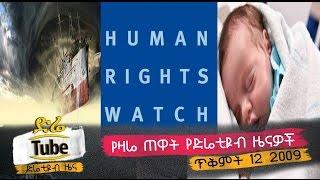 Ethiopia - Latest Morning News From DireTube Oct 22, 2016