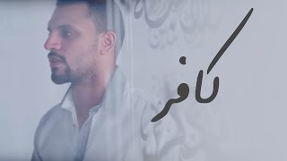 @AxeerStudio | كافر | اسلاموفوبيا رمضان 2012 | Islamophobia Ramadan 2012