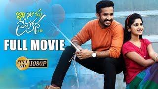Anchor Ravi Telugu Latest 2017 HD Movie    Anchor Ravi, Priyadarshi, Meghana Lokesh