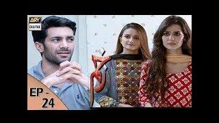 Zakham Ep 24 - 24th August 2017 - ARY Digital Drama