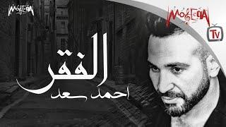 Ahmed Saad - El Fakr أحمد سعد - الفقر