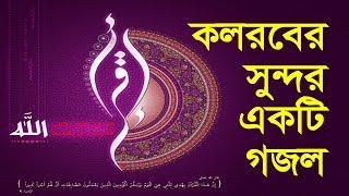 Bangla Islamic Song 2017  | Kalara new song