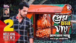 Prem Chole Jay | Ankur Mahamud Feat Sadman Pappu | Bangla New Song 2019 | Official Video