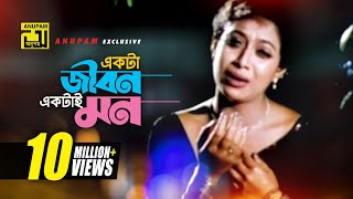 একটা জীবন একটাই মন | Sad version | Riaz, Shabnur & Shakib Khan | Shopner Basor