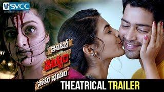 Intlo Dayyam Nakem Bhayam Theatrical Trailer
