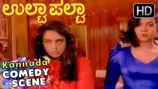 Ramesh Aravind confusion Comedy Scenes   Kannada Comedy Scenes    Ulta Palta Kannada Movie