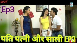 पति पत्नी और साली | Crime Alert | Jija Sali Aur Wife | क्राइम अलर्ट | Crime Episode 3
