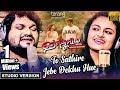 To Sathire Jebe Dekha Hue Official Studio Version Prem Kumar Humane Sagar Ananya mp3