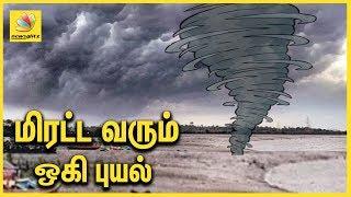 தமிழகத்தை மிரட்டும் ஒகி புயல் ? Cyclone OCHKI disaster at Kanyakumari | Latest News