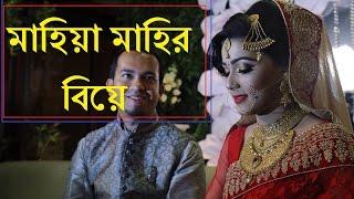 দেখুন মাহিয়া মাহির বিয়ে ! BD Actress Mahiya Mahi Wedding !!