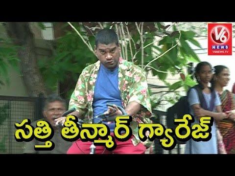 Janatha Garrage Movie Review By Bithiri