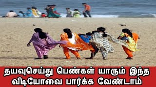 தயவுசெய்து பெண்கள் யாரும் இந்த வீடியோவை பார்க்க வேண்டாம் | Tamil Cinema News Latest Seithigal