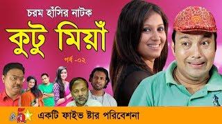 Kutu Mia | Part _ 02  | Bangla Comedy Natok | ft Siddik, Nafiza, Monira Mithu, Marzuk Rasel, Aporna,