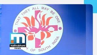 Income Tax Department Initiated Probe Against CSI Church| Mathrubhumi News