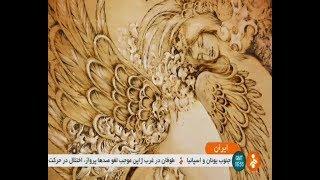 Iran Burning woods Persian artwork, Ali Akbar Nasr Abadi علي اكبر نصرآبادي نقاشي روي چوب با سوزاندن