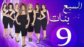 مسلسل السبع بنات الحلقة  | 9 | Sabaa Banat Series Eps