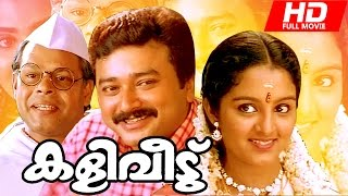 Malayalam Full Movie | Kaliveedu [ Full HD ] | Exclusive Movie !!! | Ft. Jayaram, Manju Warrier