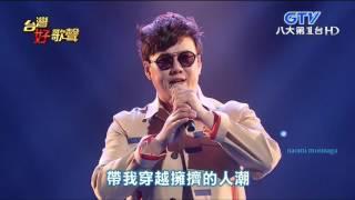 蕭煌奇 /你是我的眼/[台灣好歌聲]