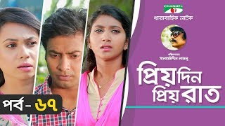 Priyo Din Priyo Raat | Ep 67 | Drama Serial | Niloy | Mitil | Sumi | Salauddin Lavlu | Channel i TV