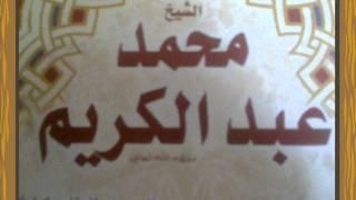 سورة البقرة كاملة  للشيخ محمد عبد الكريم