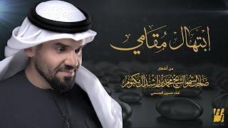 حسين الجسمي - ابتهال...مُقامي (النسخة الأصلية)