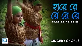 Ha Re Re Re Re | Rabindra Sangeet | Full HD Video
