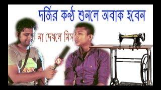 দর্জির কণ্ঠে শুনুন মন পাগল করা বাউল গান I Gan Pagol ( গান পাগল ) মামুন Full Episode I Raz Enter10