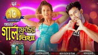 Amr Girlfriend Er Biya    FA Pritom   Rasel Khan SR    Anika   Bangla New Song 2018   Official Video