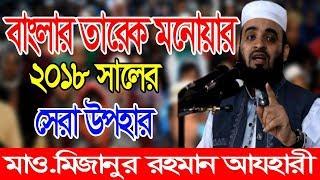 ২০১৮ সালের সেরা ওয়াজ II Mizanur Rahman Azhari II New Bangla Waz 2018