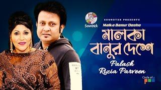 Polash Ft. Rizia - Malka Banur Deshe | Daw Gaye Holud Album | Bangla Video Song