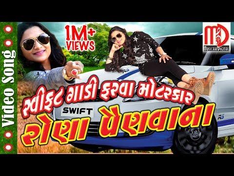 Xxx Mp4 Swift Gadi Farva Motar Car Latest Gujarati Video Song Bhoomi Panchal Full HD 3gp Sex