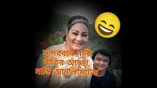 Funny clips: Nani Nati | (নাতি পাএী চায়- মন মানষীকতায় নানীর মত হতে হবে) Nipu| Sabnam Parvin