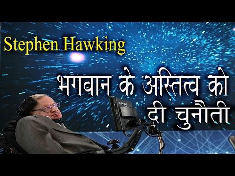 Stephen Hawking ने भगवान के अस्तित्व को चुनौती दी Hindi