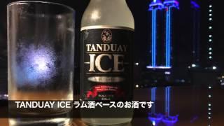 フィリピンラム酒 TANDUAY ICE をご紹介